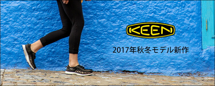 KEEN[キーン] 2017年秋冬モデル