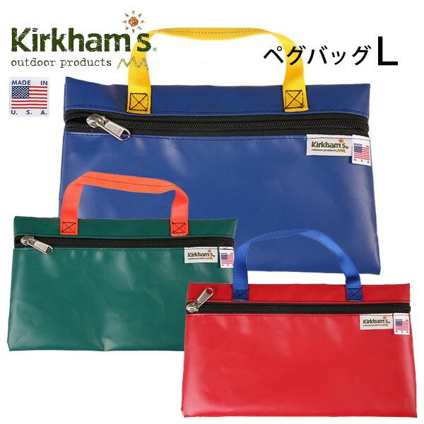 カーカムズ Kirkham's ペグバッグ