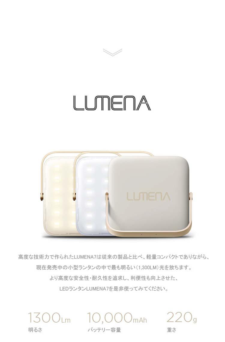 NNiNE LUMENA7 ルーメナー7