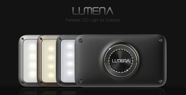 LUMENA2 ルーメナー2