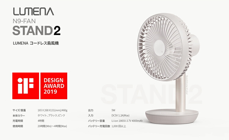LUMENA FAN STAND2 コードレス扇風機