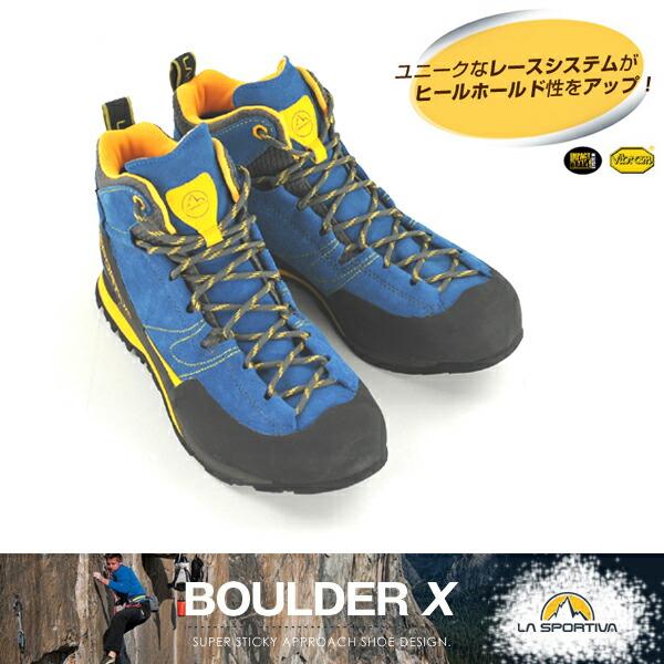 LA SPORTIVA【ラ・スポルティバ】Boulder X Mid Blue/Yellow