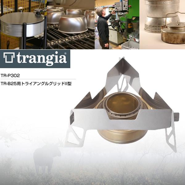 trangia トランギア トライアングルグリッドII型