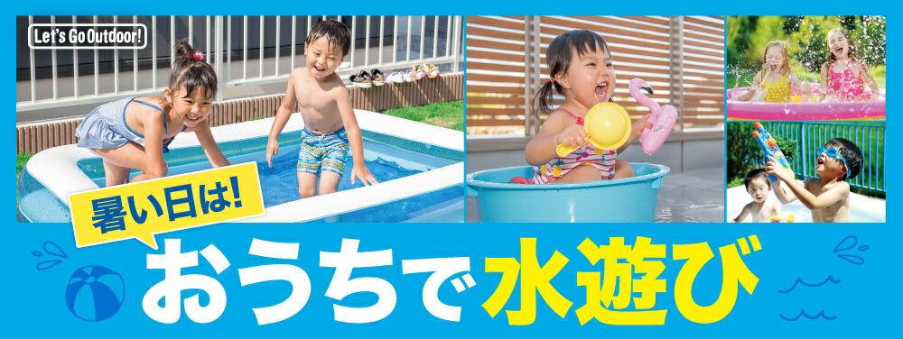 お風呂でも庭でも楽しめる水遊び!
