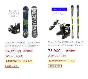 初心者、入門者におすすめのスキー3点セット(スキー板、ビンディング、ブーツ)とスノーボード2点セット(板、ビンディング)