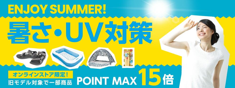 暑さ対策・UV対策特集