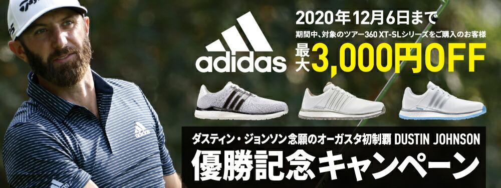 【店舗・オンライン連動】アディダスゴルフ ダスティン・ジョンソン優勝記念キャンペーン