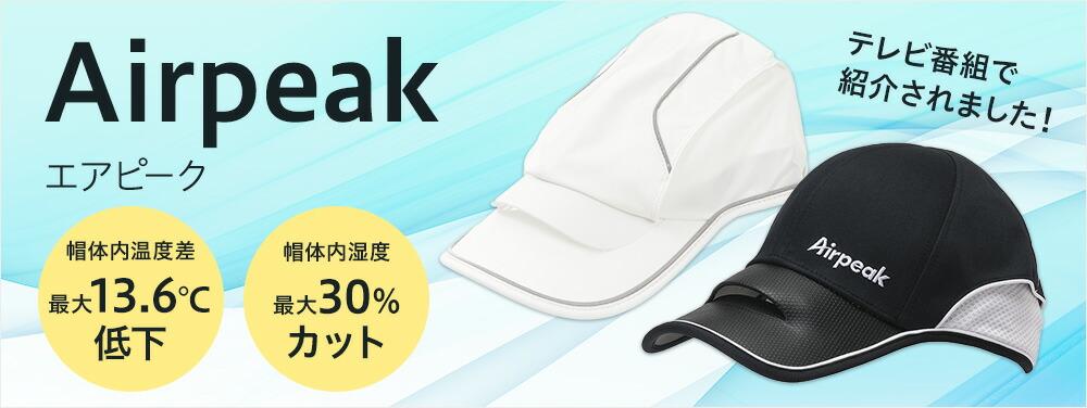 Airpeak/エアピーク
