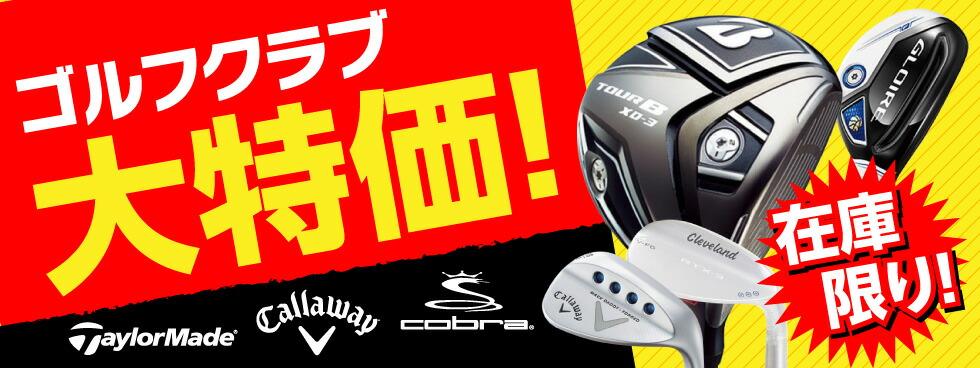 ゴルフクラブ大特価