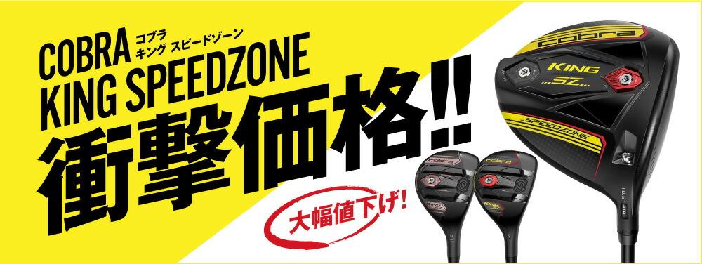 【オンラインストア限定】 コブラ キングスピードゾーン 大幅値下げ!!<