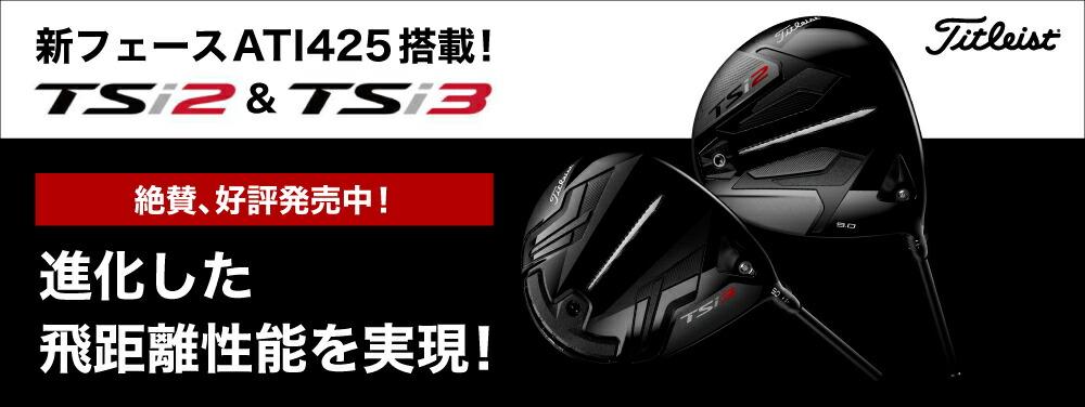 【オンラインストア限定】タイトリスト TSi 2 / TSi 3 先行予約開始!