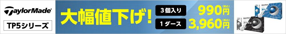 テーラーメイド TP5シリーズ 大幅値下げ!
