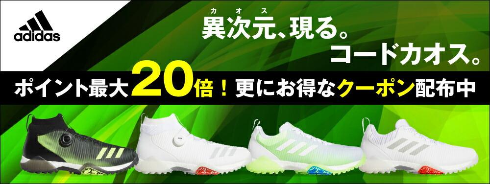 adidas コードカオス クーポン利用で MAX30%OFF
