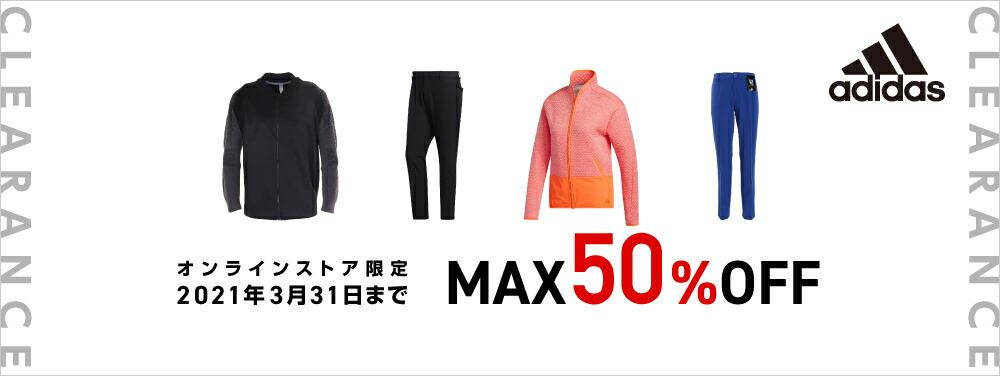 adidas クリアランス MAX50%OFF