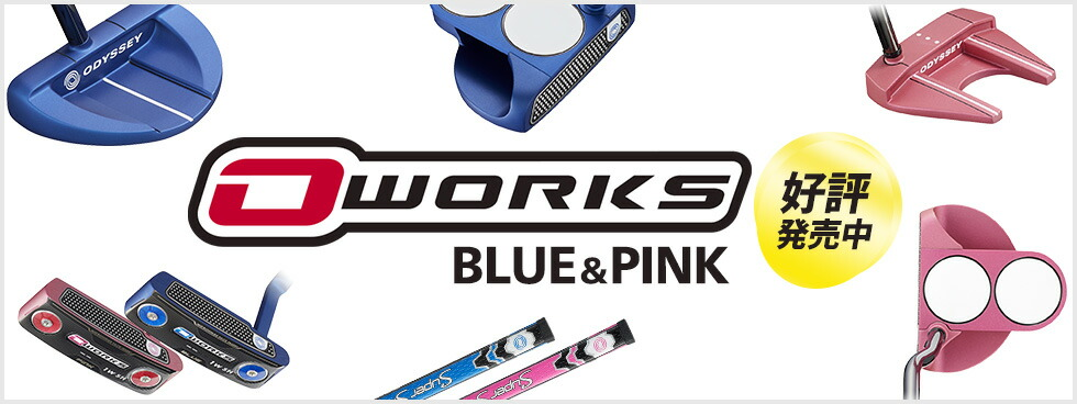 オデッセイO-WORKS限定カラーパター