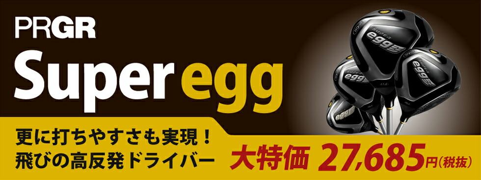 PRGR スーパーEGG(高反発)特集