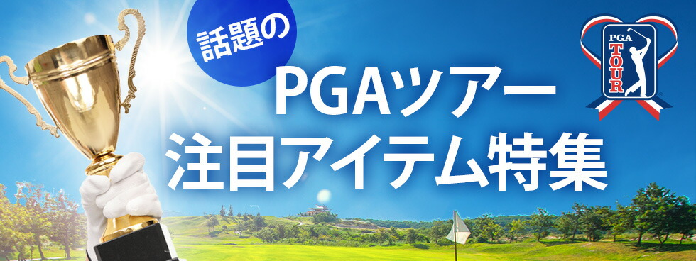 PGAツアー注目アイテム特集