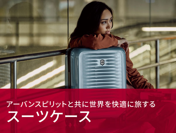5.スーツケース