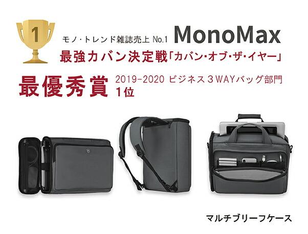 Mono Maxカバンオブザイヤー受賞マルチブリーフ