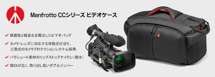 Manfrotto CCシリーズ