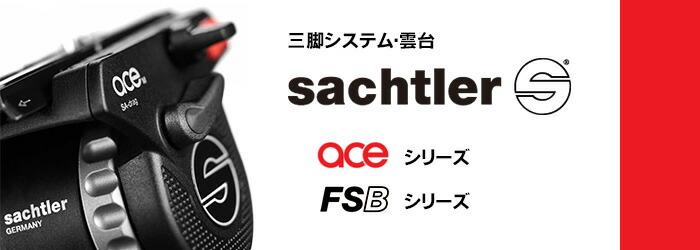 Sachtler ace/FSBシリーズ