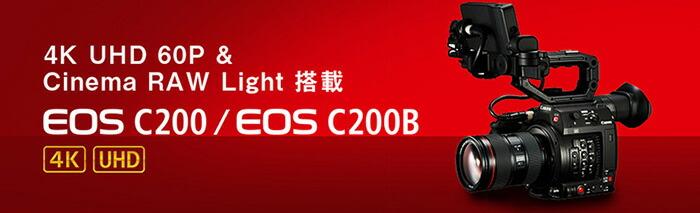 EOS C200 ボディー