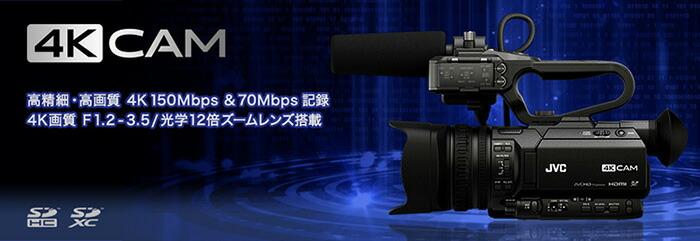 JVC GY-HM175