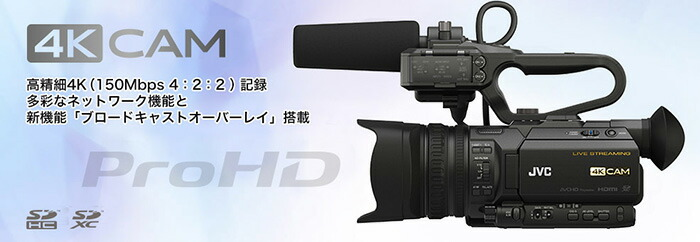 JVC GY-HM250