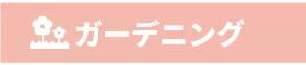 Vie Shop Family(アイデア商品)