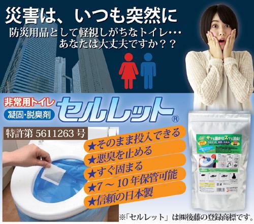 災害時の緊急トイレ。避難時の簡易トイレに。かためるトイレセルレット