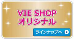 Vie Shopオリジナル商品