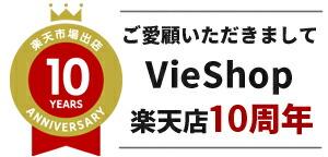 ご愛顧いただきまして、VieShopは楽天出展店10周年!