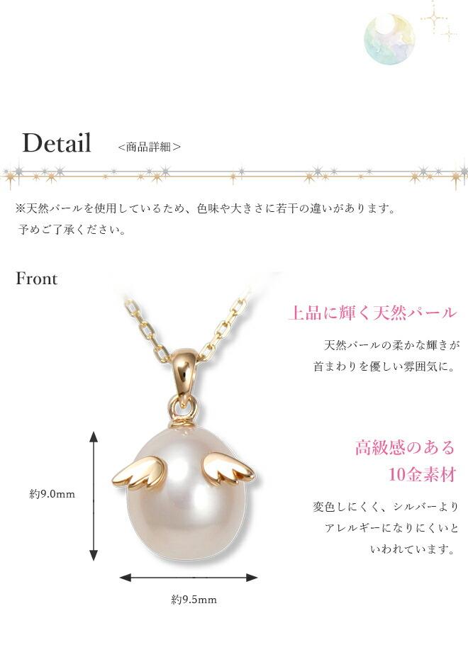 天使の卵 天然パール ネックレス