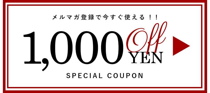 天使の卵 1000円オフクーポン