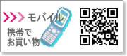 モバイル携帯でのお買い物はこちらのQRコードからお進みください。