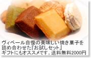 ヴィベール自慢の美味しい焼き菓子を詰め合わせた『お試しセット』 ギフトにもオススメです。 送料無料2000円