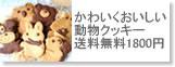 カワイク美味しい動物クッキー 嬉しい送料無料1800円