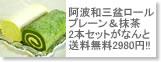 素材にこだわった阿波和三盆ロール プレーン(バニラ)と抹茶の合計2本がセットになってなんと2980円!!しかも嬉しい送料無料