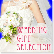 ウエディングギフトセレクション 結婚式の引出物など