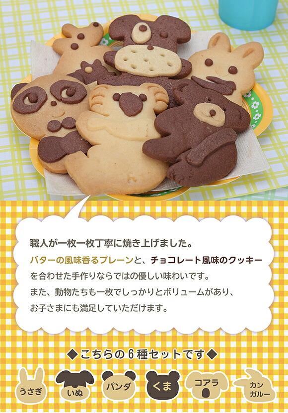 ひとつひとつ丁寧に、職人が手作りでつくりました。バター風味香るプレーンと、チョコレート風味のクッキーで素朴な味わい。