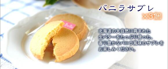 バニラサブレ×3個<BR> 北海道の大自然に育まれた生バターをたっぷり使った、香り豊かなバニラ風味サブレをお楽しみください。