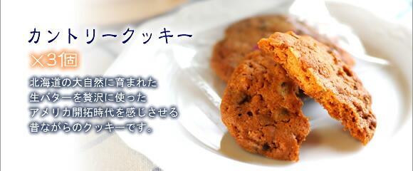 カントリークッキー×3個<br> 北海道の大自然に育まれた生バターを贅沢に使ったアメリカ開拓時代を感じさせる昔ながらのクッキーです。