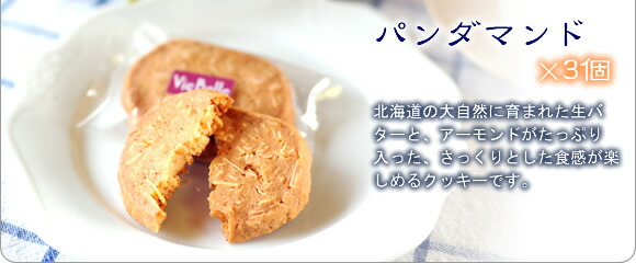 パンダマンド×3個<br> 北海道の大自然に育まれた生バターと、アーモンドがたっぷり入った、サックリとした食感が楽しめるクッキーです。