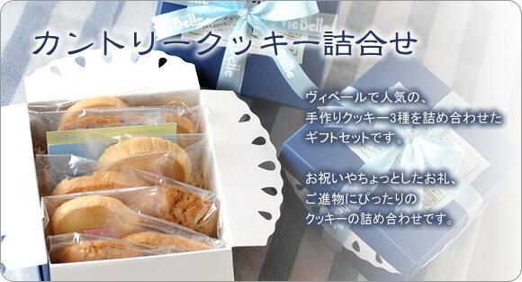 カントリークッキー詰め合わせ<br> ヴィベールで人気の手作りクッキー3種類を詰め合わせたギフトセットです<br> お祝いやちょっとしたお礼、ご進物にぴったりのクッキーの詰め合わせです。