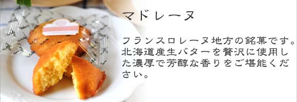 マドレーヌ<br>フランスロレーヌ地方の銘菓です。<br>北海道産生バターを贅沢に使用した濃厚で芳醇な香りをご堪能ください。