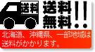 送料無料!!:北海道、沖縄県、一部地域は送料がかかります。