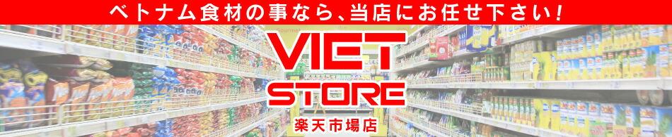 ベトナム食材のことならVIETSTORE楽天市場店にお任せください
