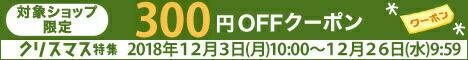枚数限定300円OFFクーポン12月26日(水)09:59まで