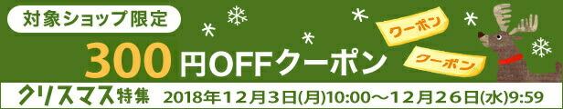 無くなり次第終了!300円OFFクーポン12月26日(水)09:59まで