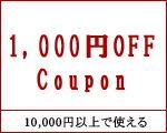 10,000円以上で使える1,000円OFFクーポン